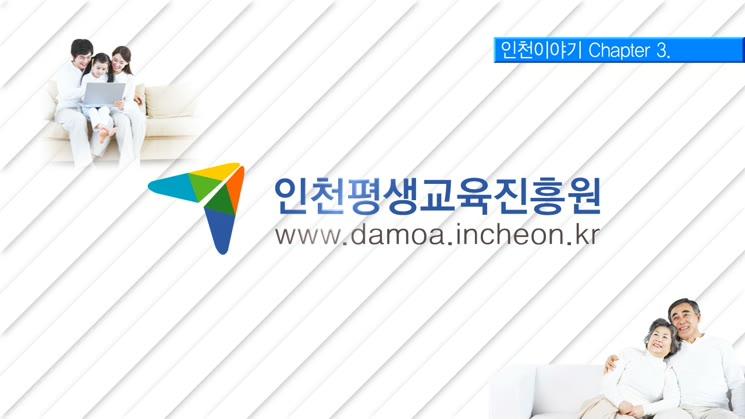인천 이야기 Part 3. 김창수 박사