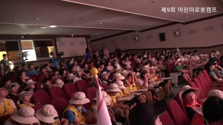 제9회 어린이로봇캠프 입소식