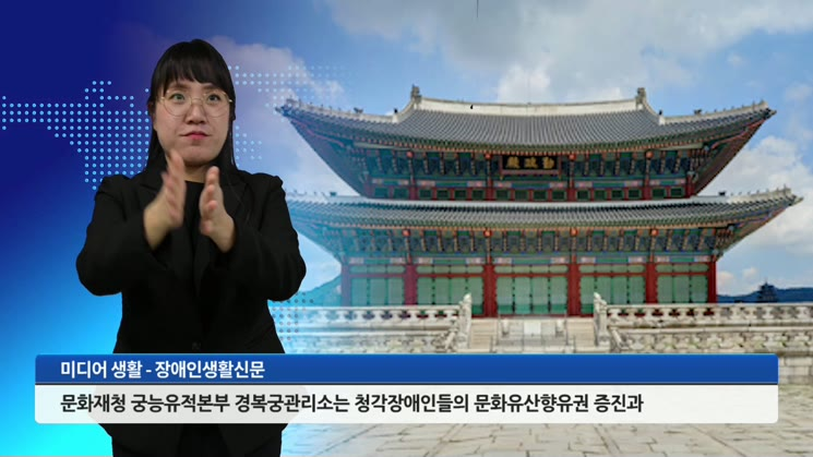 경복궁, 청각장애인 대상 수어해설영상?홍보물 제작