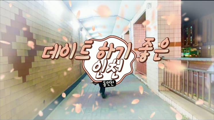 데이트 하기 좋은 인천 - 동인천