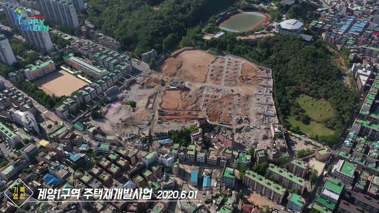 계양1구역 주택재개발사업 [기록영상]