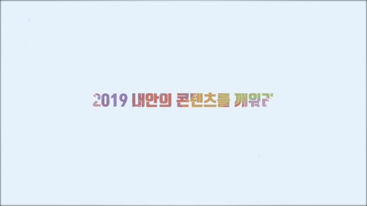 [아이디어 생성] 2019 내안의 콘텐츠를 깨워라(내.콘.깨) 현장