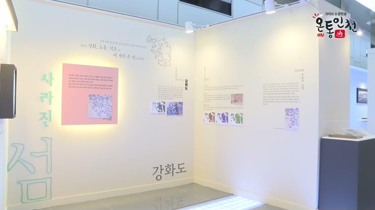 '인천 매립역사 한눈에' 사라진 섬 특별전 개최