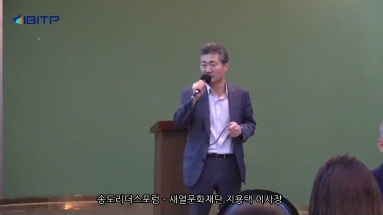 송도리더스포럼 - 지용택(새얼문화재단 이사장)