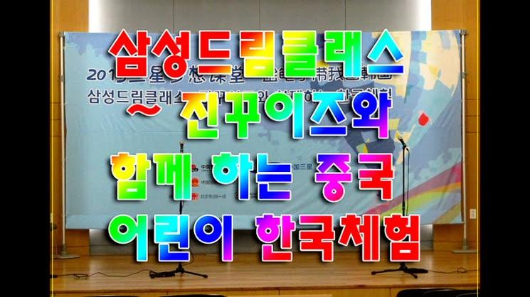 """""""삼성드림클레스 - 진꾸이즈와 함께하는 한국체험"""""""