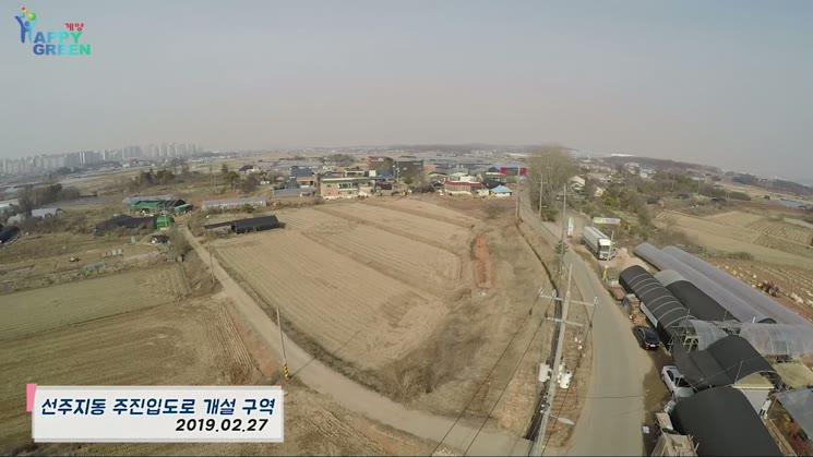 선주지동 주진입도로 개설 구역 [기록영상]