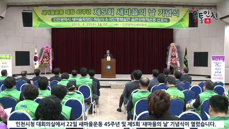 '제5회 새마을의 날' 기념식 열려