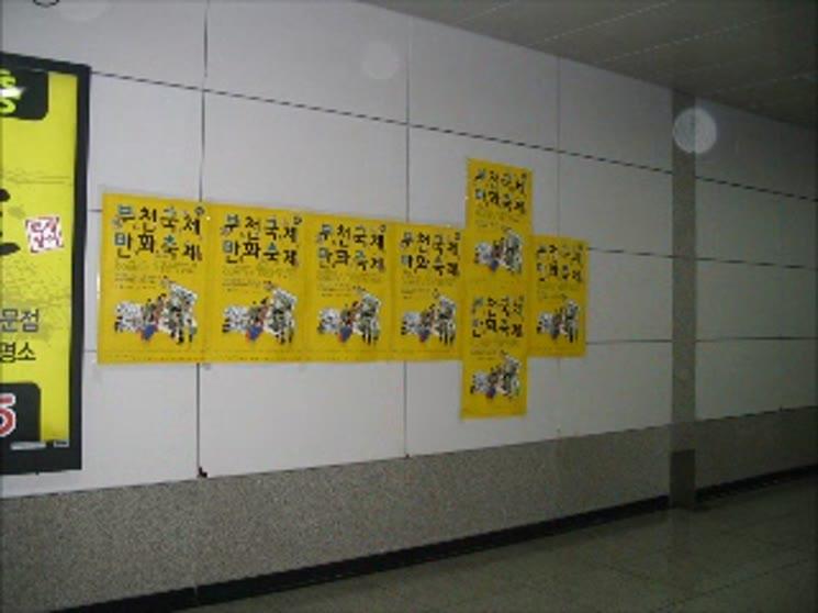 제17회부천국제만화축제