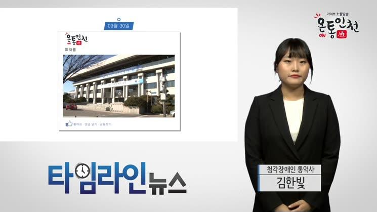 [수화] 인천광역시 10월 첫째 주, 타임라인뉴스