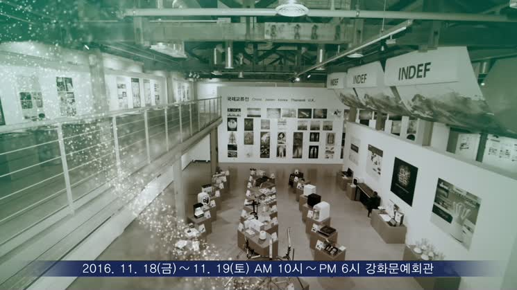 2016인천국제디자인페어 순환전시(강화문예회관)