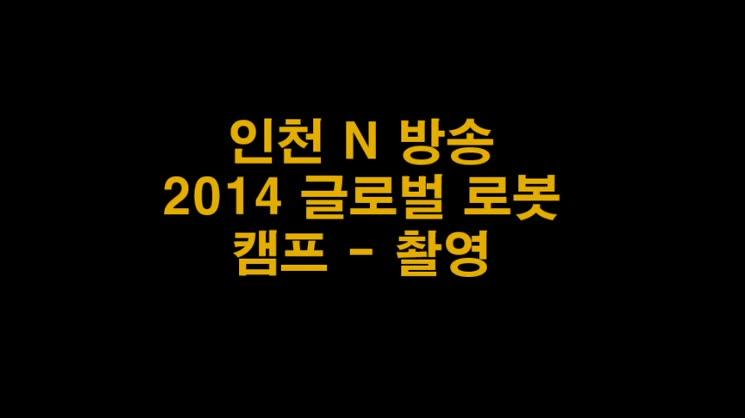 [인천n방송 시민기자단] : 송도 글로벌 캠프 스냅뮤비