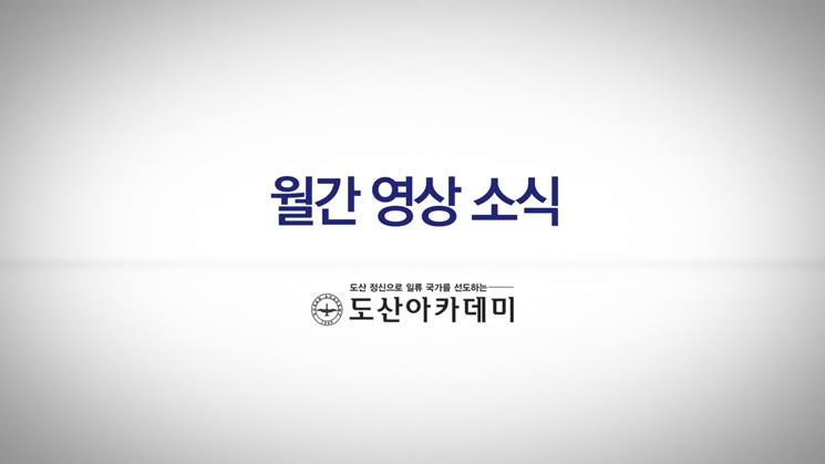 도산아카데미 7월 영상소식