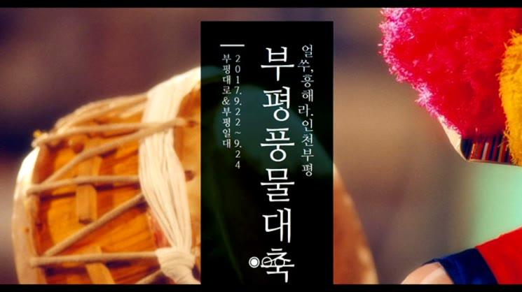 제24회 부평구민의 날 및 제21회 '얼쑤! 흥해라 인천부평 부평풍물대축제'