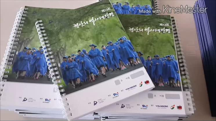 송일국과함께하는 제13회 청산리역사대장정 후원기업