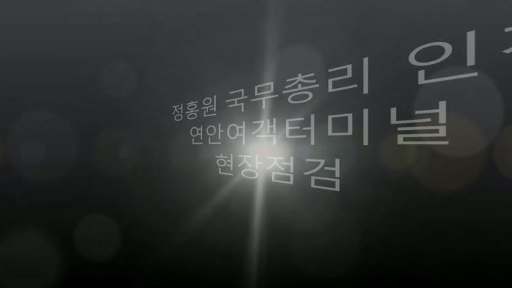 정홍원 국무총리'인천연안여객선 터미널 현장점검 나서다'
