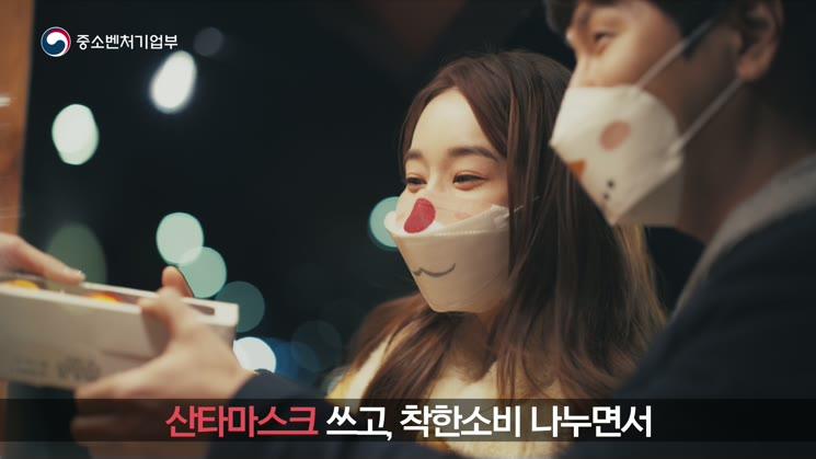 중기부 Merry K-MAS 홍보영상