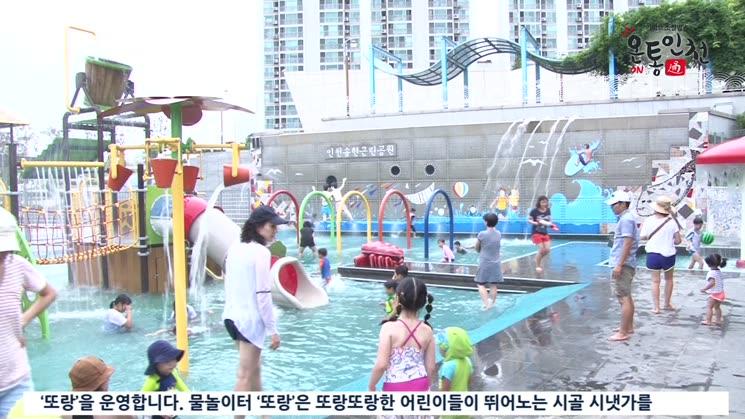 인천 동구, 어린이 물놀이터 '또랑' 개장