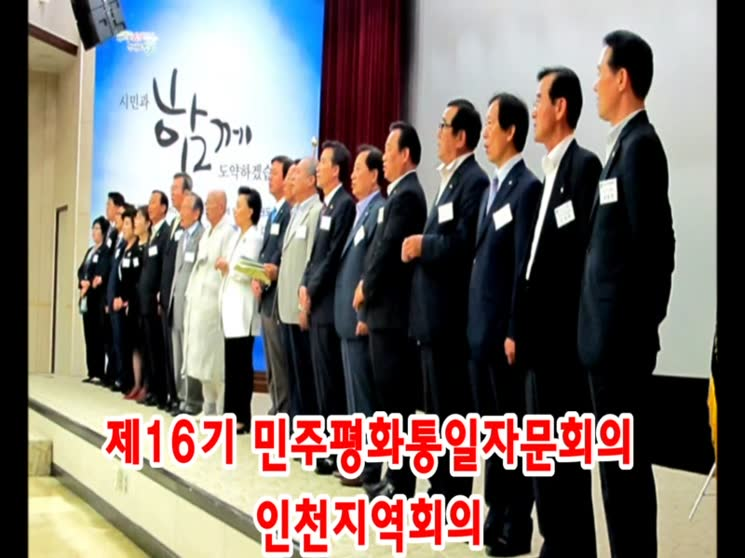 제16기 민주평화통일 자문회의 인천지역회의 [동영상]