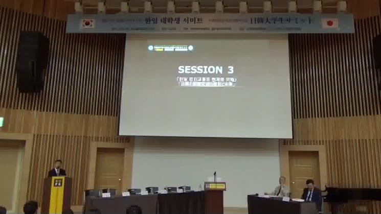 J-BIT 사업단 한일국교수교 50주년 기념 대학생 서미트 세션 발표 - 3