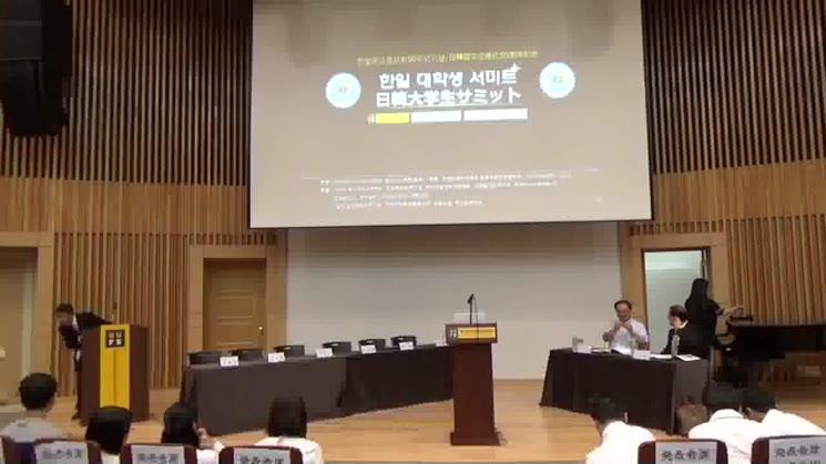 J-BIT 사업단 한일국교수교 50주년 기념 대학생 서미트 세션 발표 - 1