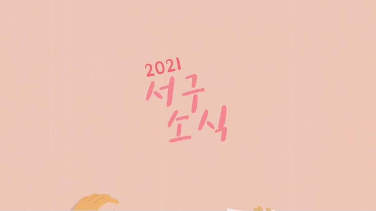 #1 [2021 서구소식] 검단신도시_아파트_건설현장_방문