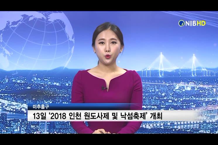 2018년 10월 2주 미추홀구뉴스