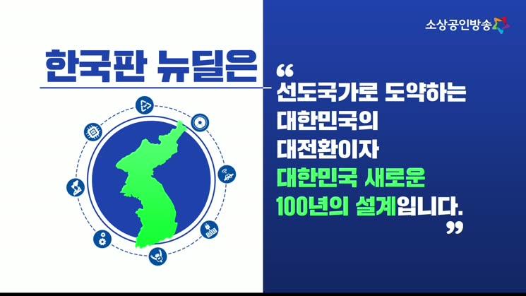 04. 한국판 뉴딜정책 카드뉴스 유튜브용