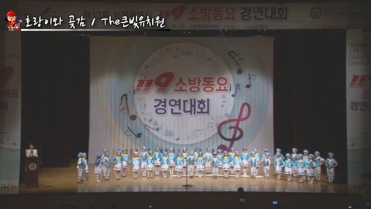 <2014인천광역시 소방동요경연대회> 호랑이와 곶감(sing. The큰빛유치원)