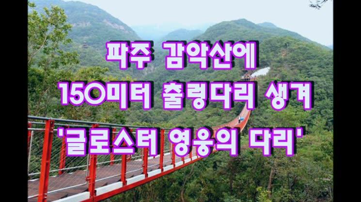"""파주 감악산에  산악(山岳) 현수교 150m 출렁다리""""길 열려"""