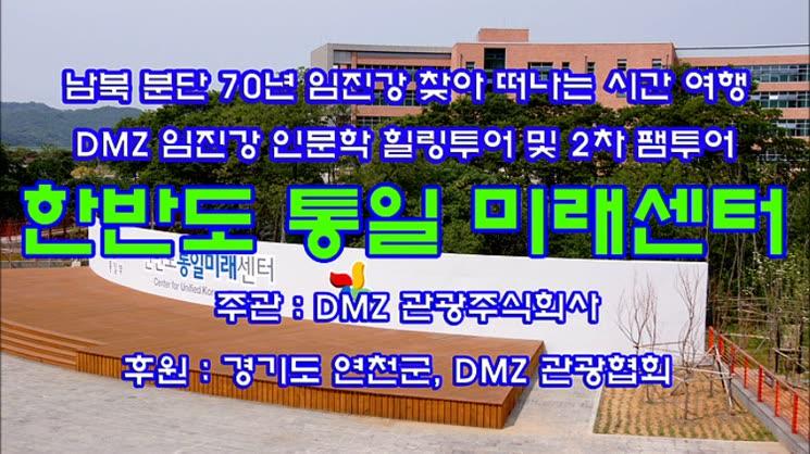 '한반도통일미래센타'에서 통일된 미래 한국을 본다