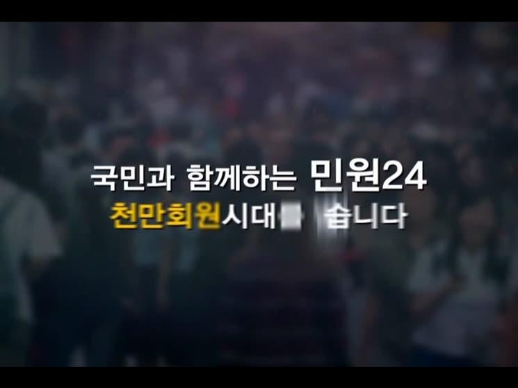 민원24 홍보