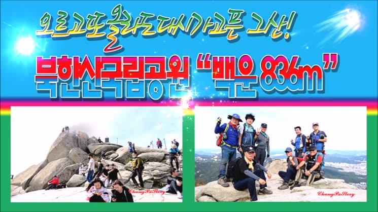 북한산국립공원 백운대 아리랑...오르고 또 오르고 다시 올라도 자꾸 가고싶은 산