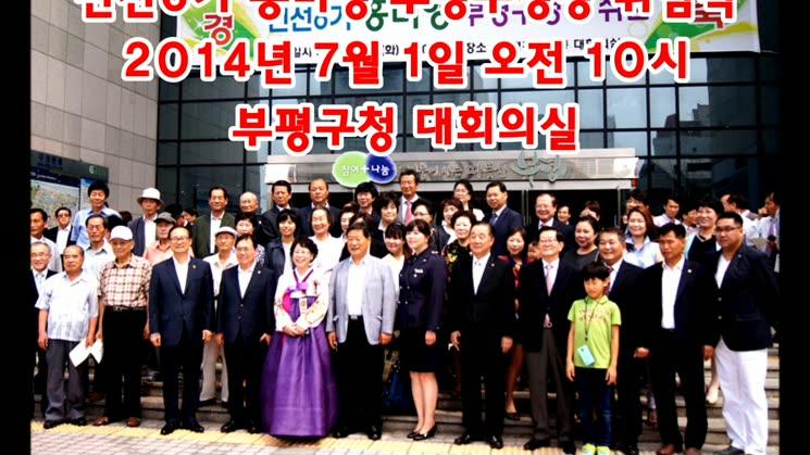 민선6기 홍미영 부평구청장 취임식