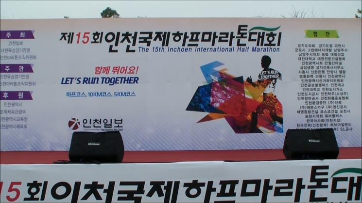 제15회 인천국제하프마라톤대회'시각장애인식개선을 위해 달리다!'