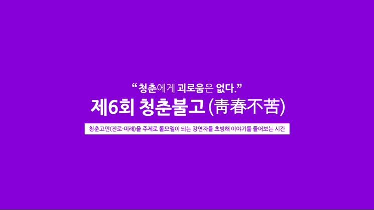 151103 제6회 청춘불고 - JTBC 이민수PD