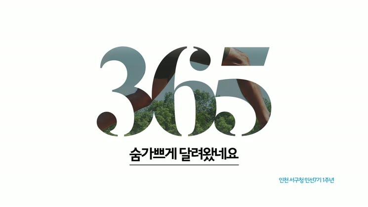 인천 서구청 민선7기 1주년 성과 홍보영상 완성본 190628 최종