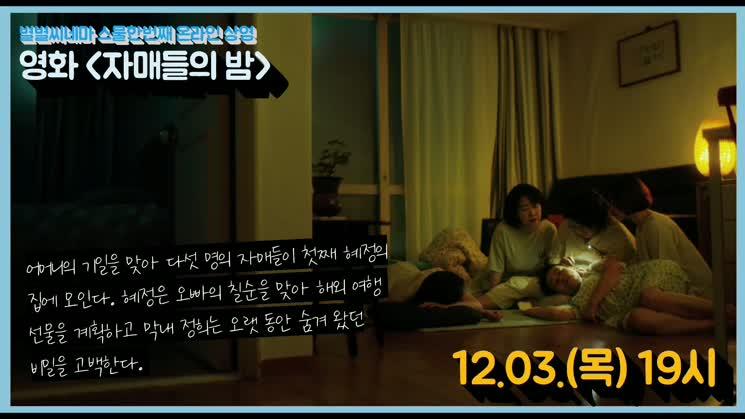 [별별씨네마] 스물한 번째 온라인 상영작 <자매들의 밤> 관객과의 대화 다시 보기