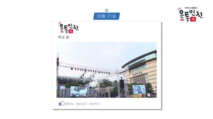 인천광역시 9월 넷째 주, 타임라인뉴스