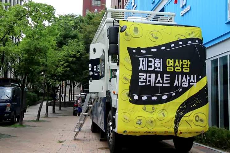 영상왕 콘텐스트 내빈소개