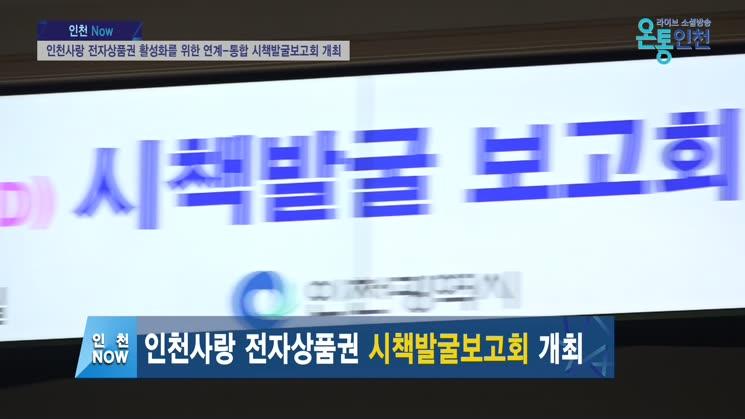 인천사랑 전자상품권 활성화를 위한 연계-통합 시책발굴보고회 개최
