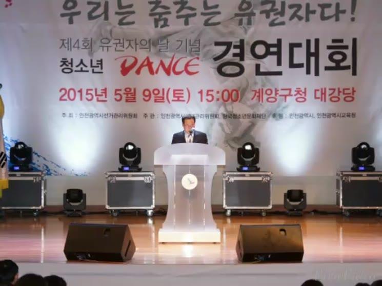 제4회 유권자의 날 기념 청소년 DANCE 경연대회