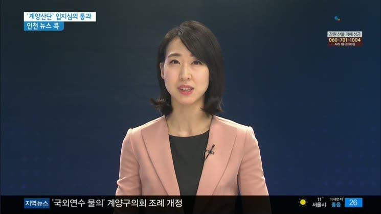 계양산단 입지심의 통과 cj헬로경인뉴스 2019.4.22