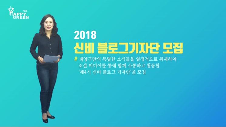 2018.2월 3주_ 제4기 「신비 블로그기자단」 모집