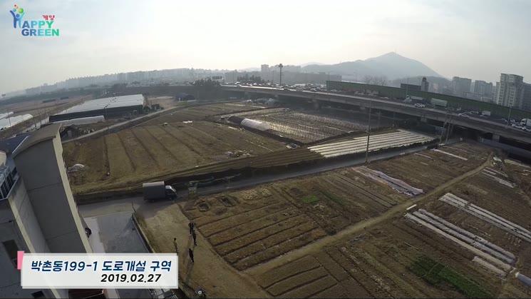박촌동 199-1 도로개설 구역 [기록영상]