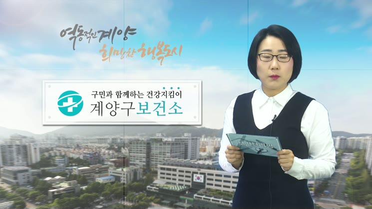 파주시 보건소, 대전시 유성구보건소,
