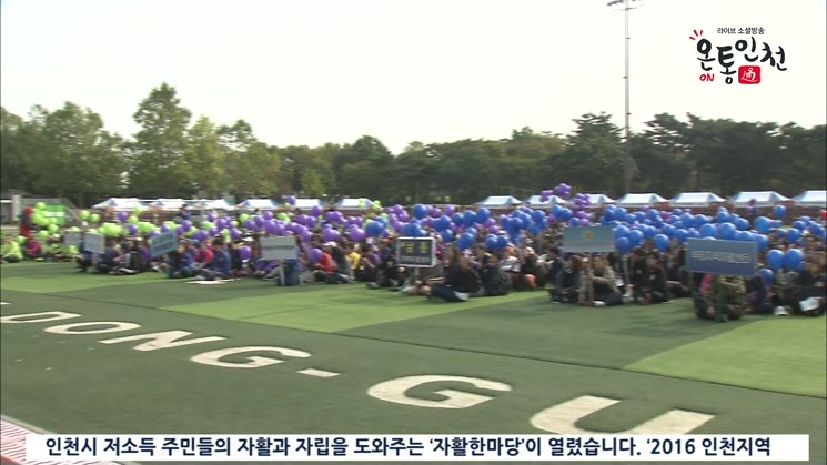 인천시, 꿈을 향해 내딛는 희망 발걸음! 자활한마당 개최