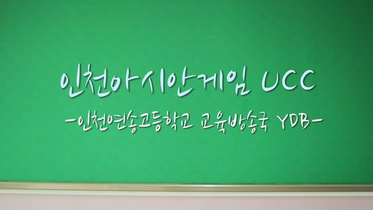 인천연송고등학교 아시안게임UCC