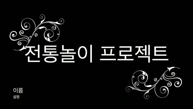 예다원유치원 연두새싹반