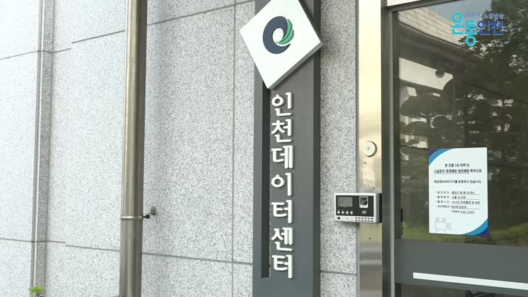 인천시, ICT 기반의 '인천시 재난안전상황실' 구축