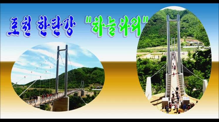 """""""포천 한탄강 하늘다리 200m"""""""